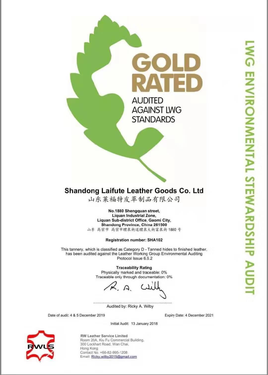 2020年1月第二次通过LWG国际金牌认证。