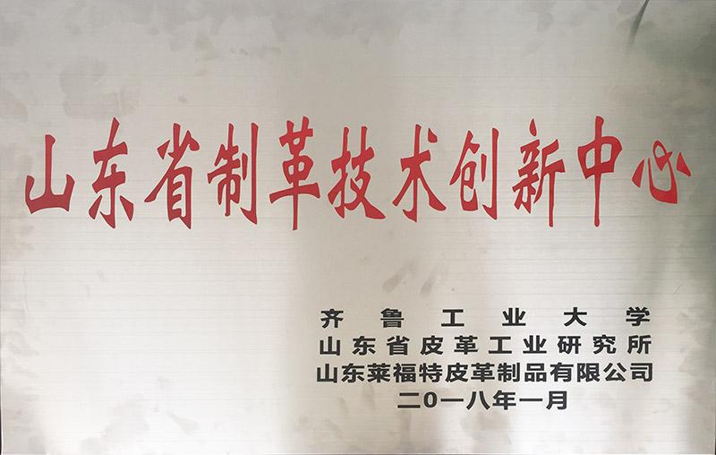 山东省制革技术创新中心